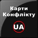 Карты Конфликта (украинская версия)
