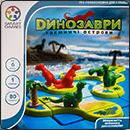 Динозавры. Тайные острова