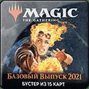 Magic: The Gathering. Базовый выпуск 2021 RU. Бустер
