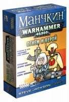 Манчкин Warhammer 40,000: Огнём и верой