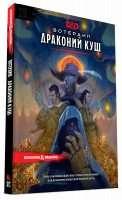 Dungeons & Dragons. Вотердип: Драконий Куш (Твёрдая обложка)