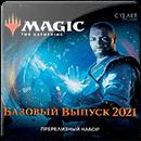Magic: The Gathering. Базовый выпуск 2021. Пререлизный набор