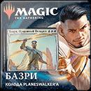Magic: The Gathering. Базовый выпуск 2021. Колода Planewalker-ов. Базри Кет
