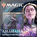Magic: The Gathering. Базовый выпуск 2021. Колода Planewalker-ов. Лилиана, Пробуждающая Мёртвых