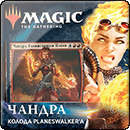 Magic: The Gathering. Базовый выпуск 2021. Колода Planewalker-ов. Чандра, Сердце Огня