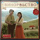 Виноделие: Полное издание (UA)
