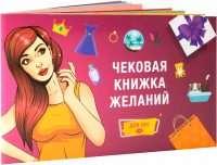 Чековая книжка желаний: Для Неё RU