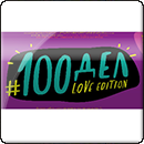 Скретч-постер #100СПРАВ LOVE edition