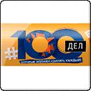 Скретч-постер #100ДЕЛ