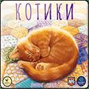 Котики (RU)