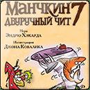 Манчкин 7: Двуручный чит