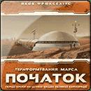 Покорение Марса: Пролог (UA)