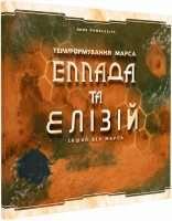Тераформування Марса: Еллада та Елізій (UA)