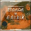 Покорение Марса: Эллада и Элизий (UA)