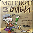 Манчкин Зомби