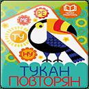 Тукан-Повторян