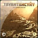 Тауантінсуйу: Імперія інків (RU)