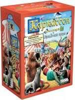 Каркассон: Бродячий цирк
