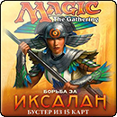 Magic: The Gathering: Борьба за Иксалан. Бустер