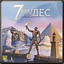 7 Чудес (2 видання) (UA)