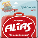 Алиас: Дорожная версия (UA)