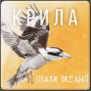Крила: Птахи Океанії (UA)