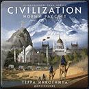 Цивилизация: Новый рассвет. Терра инкогнита