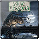 Ужас Аркхэма 3: Во Мраке Ночи
