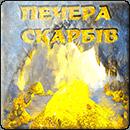 Пещера Сокровищ