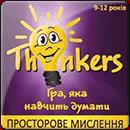 Thinkers: Пространственное Мышление. 9-12 лет (UA)