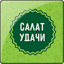 Игра Салат Удачи (RU)