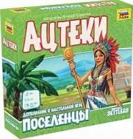 Поселенці: Ацтеки