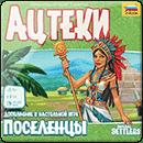 Поселенцы: Ацтеки