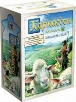 Каркассон: Холмы и Овцы