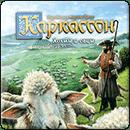 Каркассон: Пагорби і Вівці