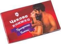 Чековая книжка страстных желаний (UA)