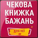 Чековая книжка желаний: Для Неё (UA)