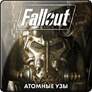 Fallout: Атомные узы