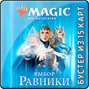 Magic: The Gathering: Выбор Равники. Бустер