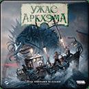 Ужас Аркхэма 3: Под Тёмными Волнами