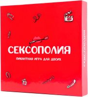 Сексополия