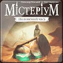 Мистериум: Пленник Времени