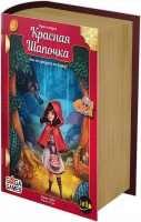 Ігри та казки: Червона Шапочка