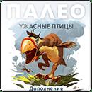Палео: Ужасные птицы (RU)
