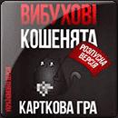 Взрывные котята: Блудная версия (UA)