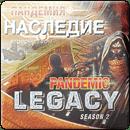 Пандемія: Спадщина. 2 Сезон (жовте видання) (RU)