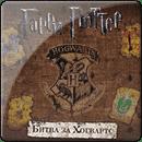 Гарри Поттер: Битва за Хогвартс (RU)