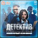 Детектив: Игра о Современном Расследовании – Первый Сезон