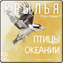 Крылья: Птицы Океании (RU)