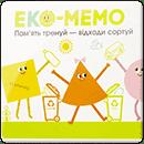 Эко-Мемо